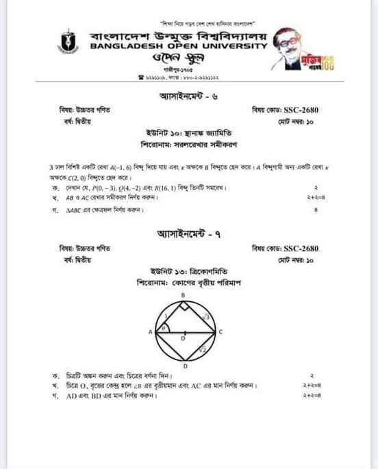 Bangladesh Open University BOU SSC Assignment Answer 2021 Pdf download 59