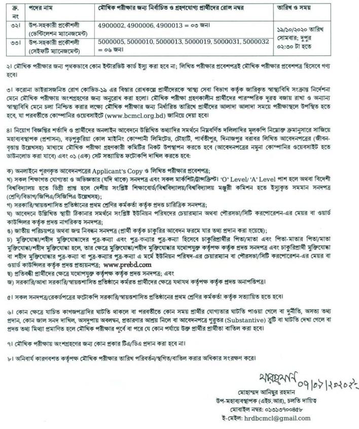 bcmcl-Notice-Viva-Voce-Page-3