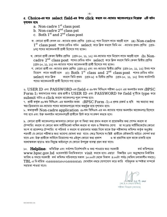 NON-CADRE-FRESS-ICT-38-BCS-3