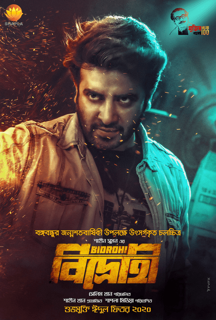 Bidrohi (2020) Tamil Bangla Full Movie 720p HDRip 700MB *Exclusive*