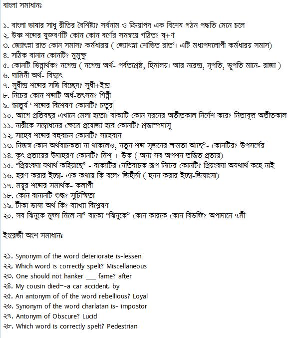 dnc-sepoy-written-solution-1