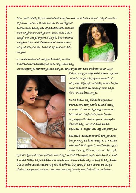 Family-katha-chitram08-page-0003