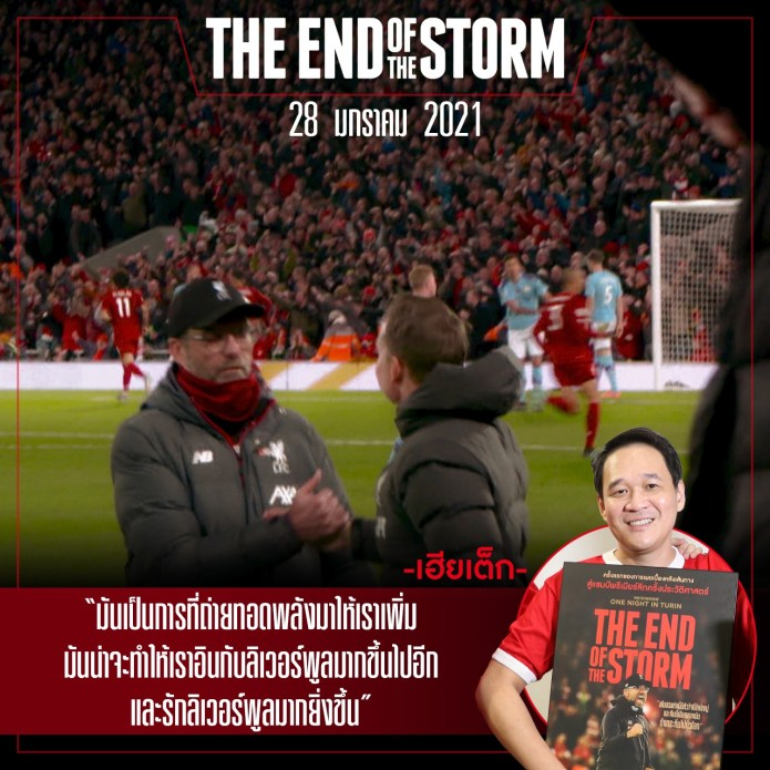 The-End-of-the-Storm-6
