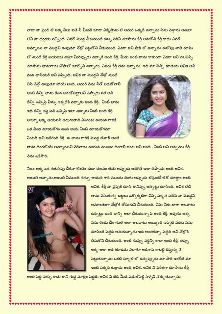 Family-katha-chitram11-page-0005