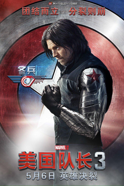 Captain America: Civil War - TV Spots 4