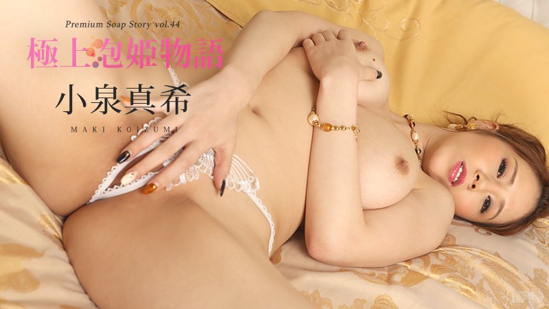 Caribpr 091816-260 Koizumi Maki