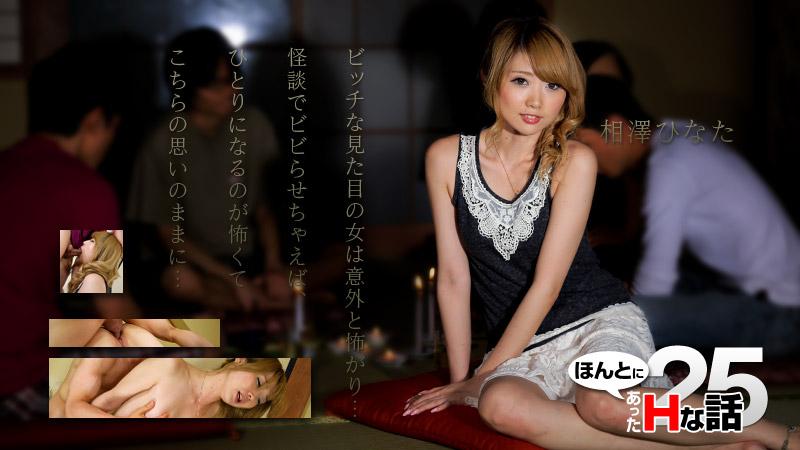 Caribpr 082914-678 Aizawa Hinata