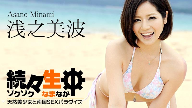 HEYZO-0350 Asano Minami