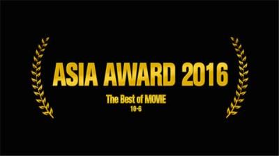 Asiatengoku 0763 ASIA AWARD 2016