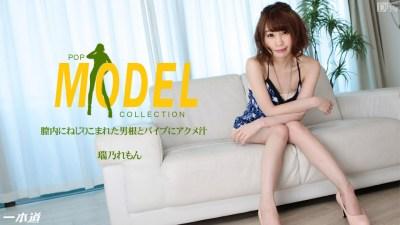 1pon 112114_926 Mizuno Lemon