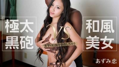 HEYZO-0498 Azumi Ren