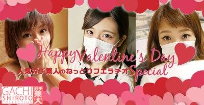 Asiatengoku 0784 Happy Valentine's Day Special