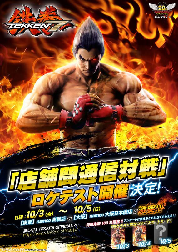 Tekken 7 Le Jeu Bientt En Dmo Au Japon