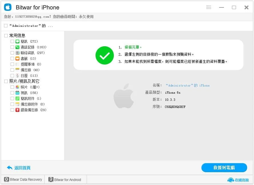 蘋果手機語音備忘錄刪除怎麼救援 – bitwar data recovery