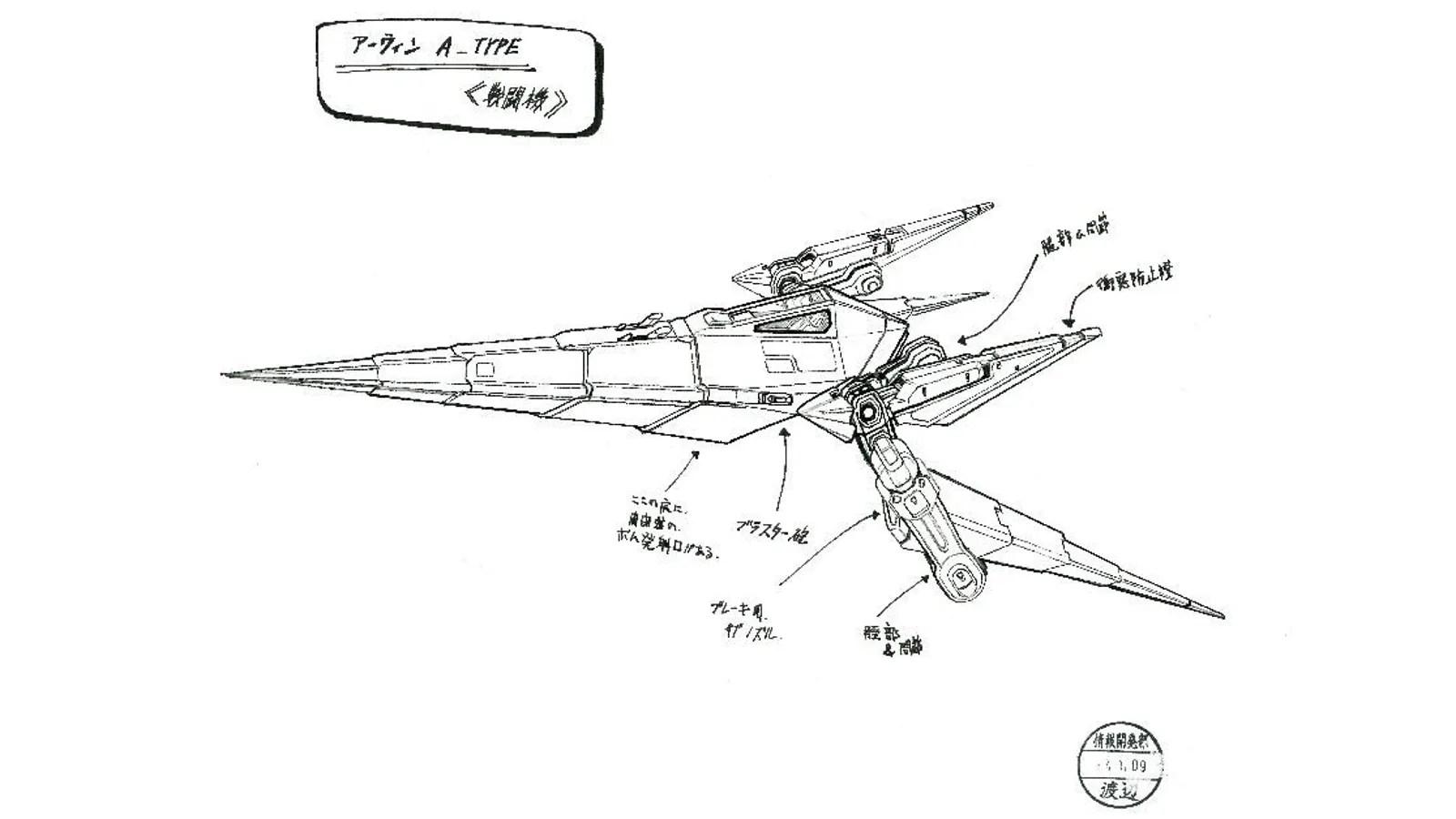 Nintendo Releases Original Star Fox 2 Design Docs