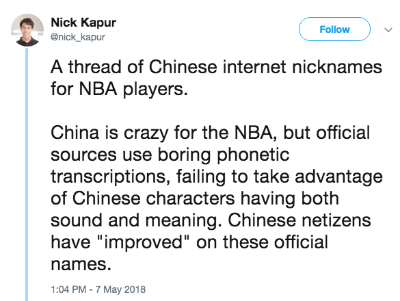 Chinese Names for NBA Players | Know Your Meme