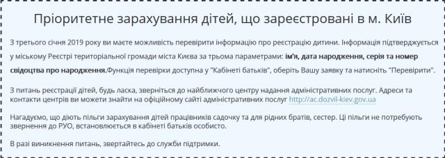 У Києві обмежили право дітей без прописки на запис у дитсадки - 5c3c49994e442