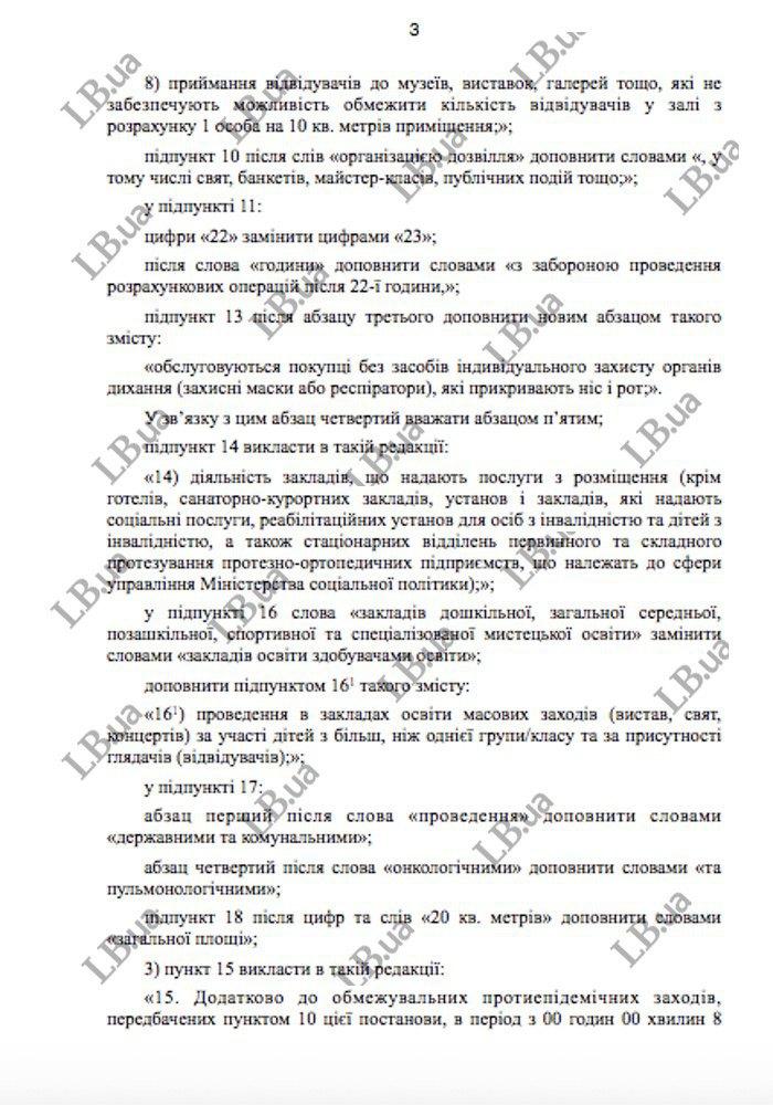 Кабмін пропонує ввести локдаун з 8 по 25 січня