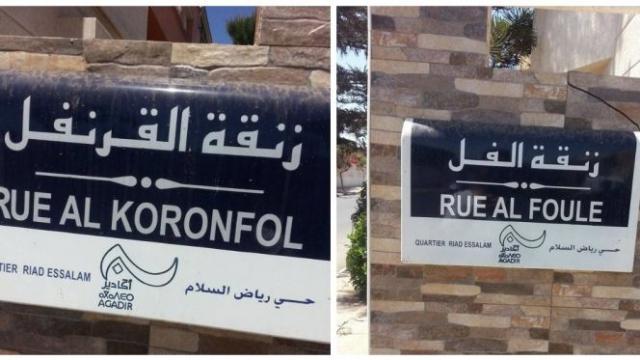 Agadir-noms de rue