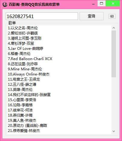无需密码获取QQ音乐我喜欢歌单易语言源码 (1).jpg
