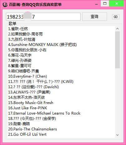 无需密码获取QQ音乐我喜欢歌单易语言源码 (3).jpg