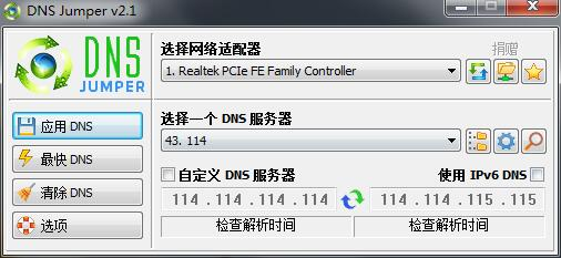 DNS Jumper - 一键快速切换网卡DNS地址设置的实用工具.jpg