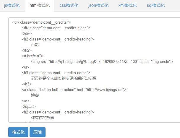 JS-HTML-CSS-JSON-XML-SQL代码格式化.压缩源码.jpg