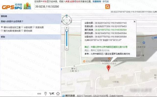 微信照片可能会暴露了你的位置 (3).jpg