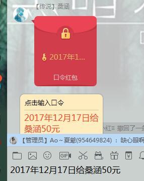 偶然发现PcQQ9.0.0 (22568)抢红包不发口令Bug.jpg