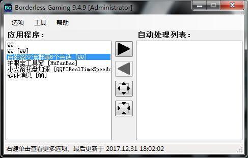 窗口全屏化工具:支持任意软件游戏窗口全屏 (3).jpg
