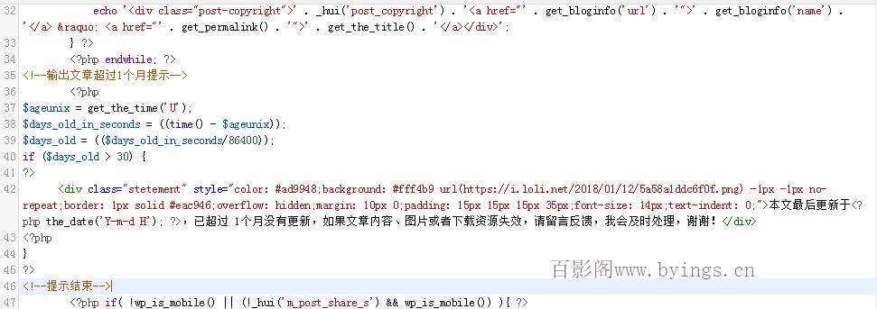 WordPress判断文章发布时间是否超过一个月时输出一段声明.jpg