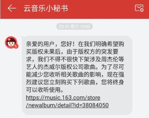 3月31日,网易云音乐告知用户下架周杰伦等艺人的歌曲通知.jpg