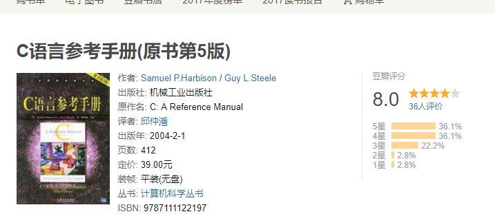 C語言系列必讀技術書單推薦從入門到進階+技術書閱讀方法論 - IT閱讀