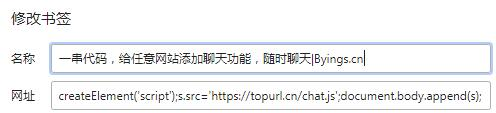 一串代码,给任意网站添加聊天功能,随时聊天.jpg