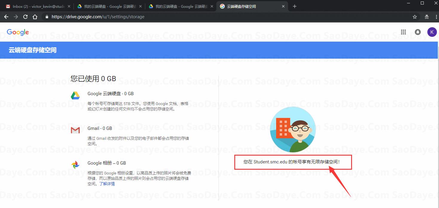 超詳細免費申請無限容量的谷歌云盤Google Drive 詳細圖文教程 – SaoDaye