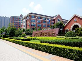 華東康橋國際學校