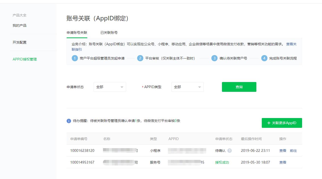 微信小程序報錯:appid和mch_id不匹配