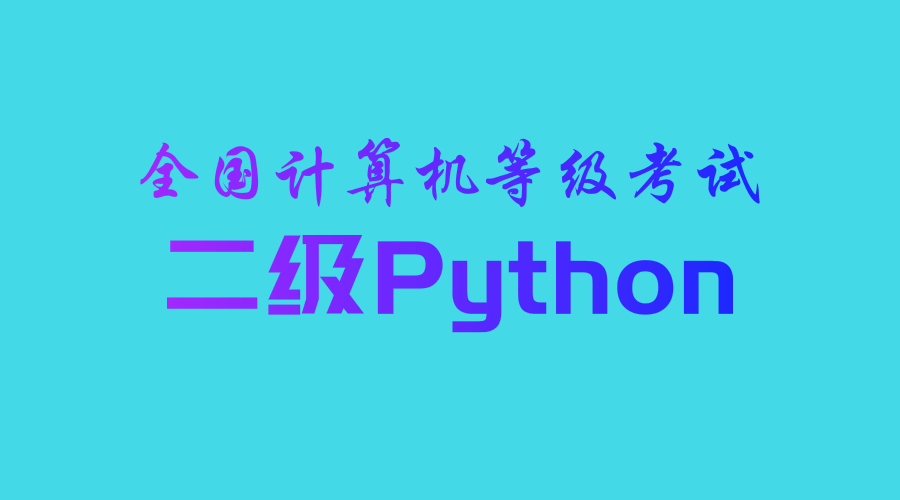 全国计算机等级考试二级Python题库