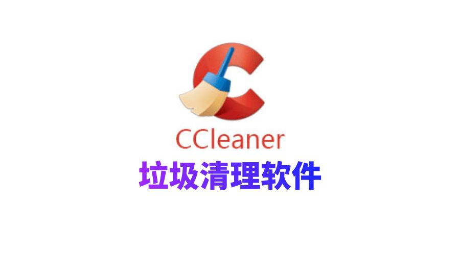 垃圾清理软件 CCleaner 5.56 绿色便携优化版