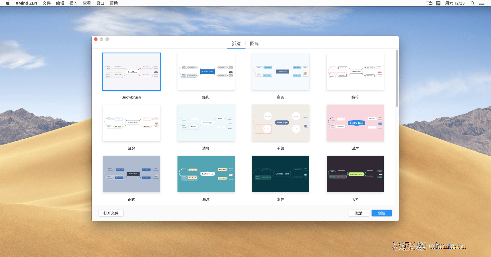 思维导图 XMind ZEN for Mac 9.1.3 中文破解版