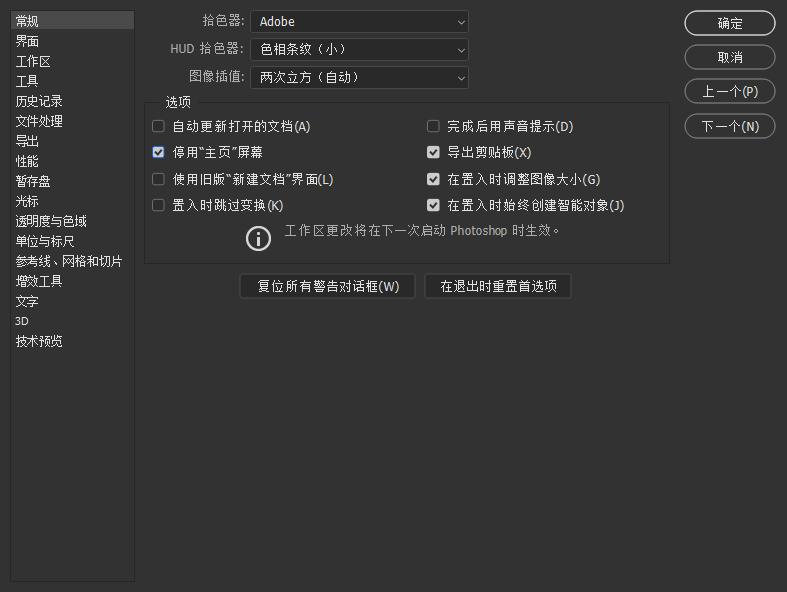 Photoshop CC 2019 20.0.4.26077 64位中文特别版