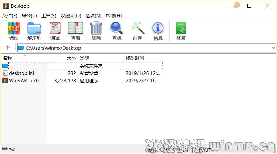 WinRAR_V5.70简体中文烈火修改版