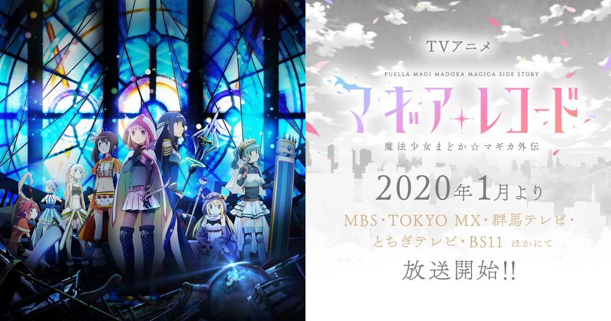 Magia Record: Mahou Shoujo Madoka☆Magica Gaiden BD Episode 01-13 Subtitle Indonesia (Batch)