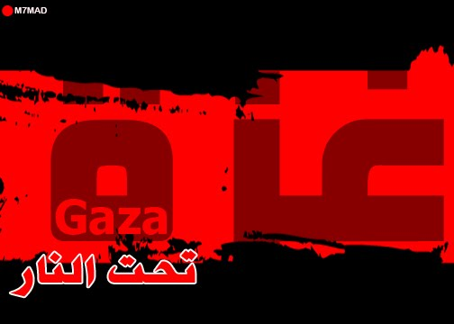 https://i0.wp.com/i.m7mad.h.googlepages.com/Gaza-BS.jpg