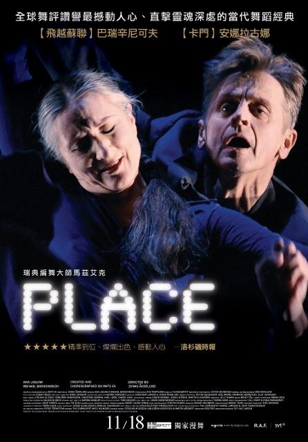 PLACE-TAIWAN POSTER (446x640).jpg (446×640)