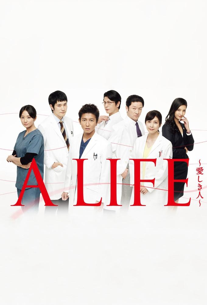 A Life (2017) Drama, Medical, Romance