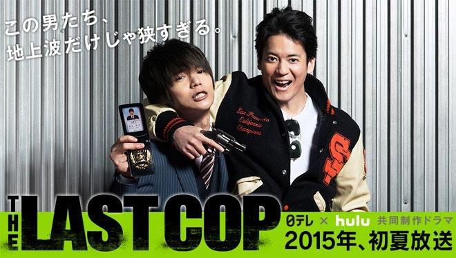 The Last Cop (2016)