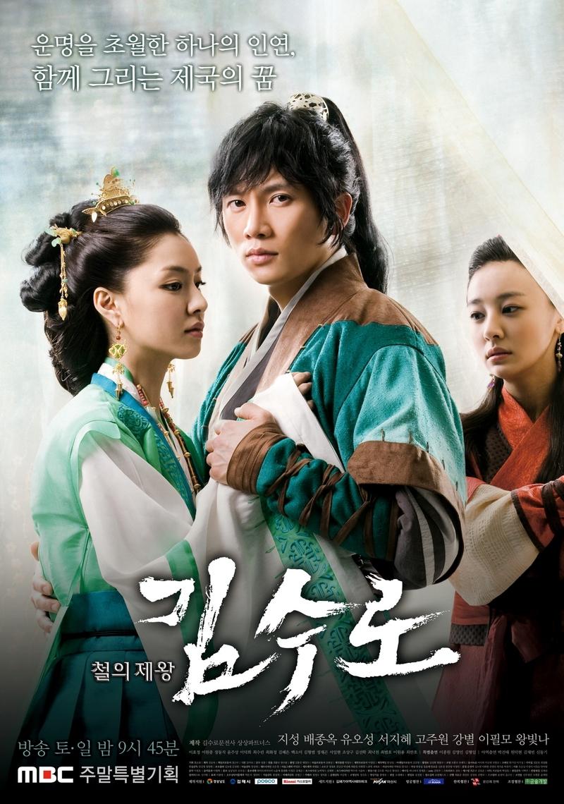 Image result for kim soo ro drama