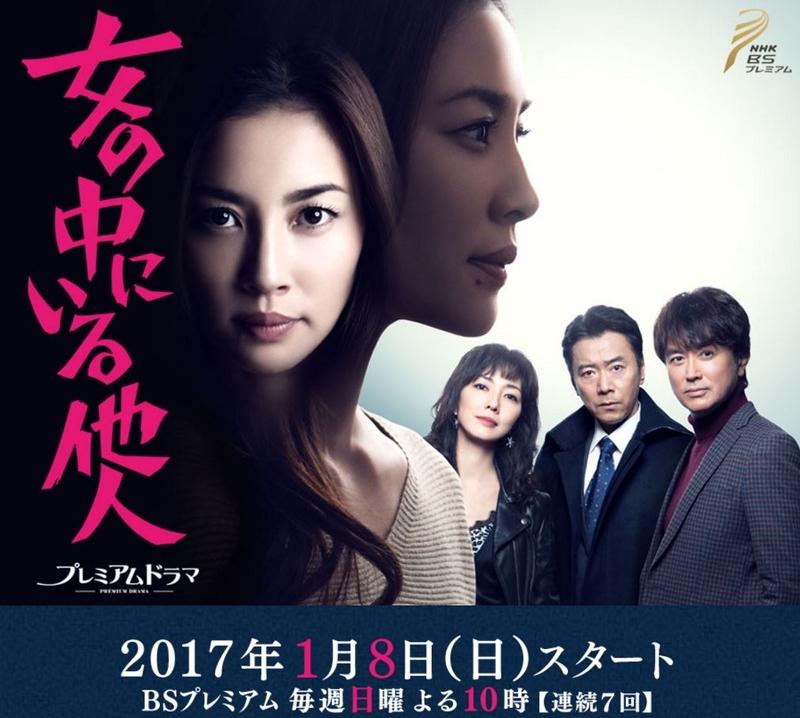 Onna no Naka ni Iru Tanin (2017) Crime, Family, Suspense