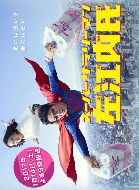 Super Salaryman Mr. Saenai (2017) Comedy, Family, Manga
